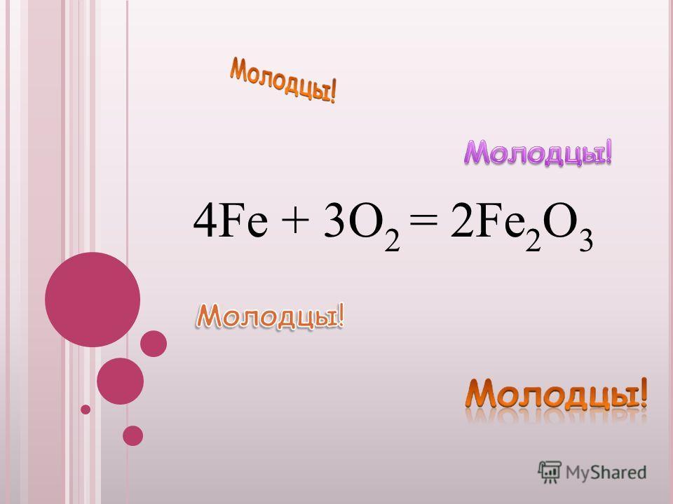 4Fe + 3O 2 = 2Fe 2 O 3