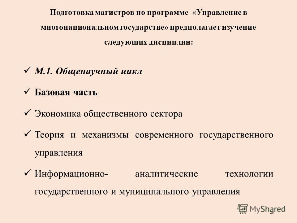 Подготовка магистров по программе «Управление в многонациональном государстве» предполагает изучение следующих дисциплин: М.1. Общенаучный цикл Базовая часть Экономика общественного сектора Теория и механизмы современного государственного управления