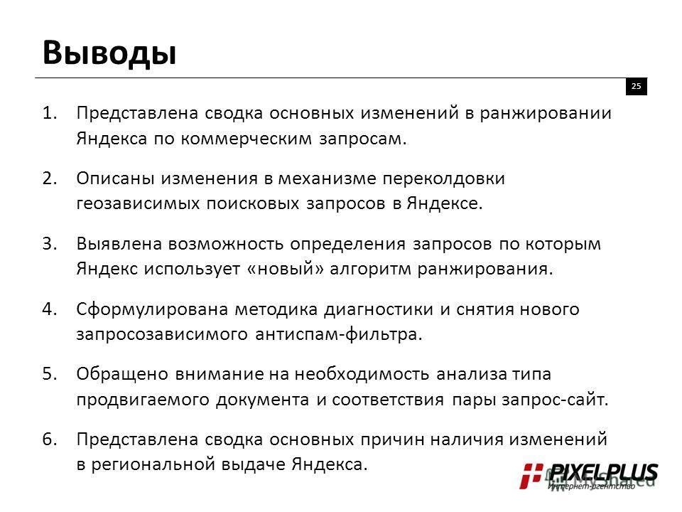 Выводы 25 1. Представлена сводка основных изменений в ранжировании Яндекса по коммерческим запросам. 2. Описаны изменения в механизме переколдовки геозависимых поисковых запросов в Яндексе. 3. Выявлена возможность определения запросов по которым Янде