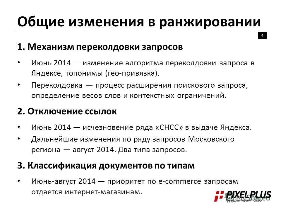 Общие изменения в ранжировании 4 1. Механизм переколдовки запросов Июнь 2014 изменение алгоритма переколдовки запроса в Яндексе, топонимы (гео-привязка). Переколдовка процесс расширения поискового запроса, определение весов слов и контекстных огранич