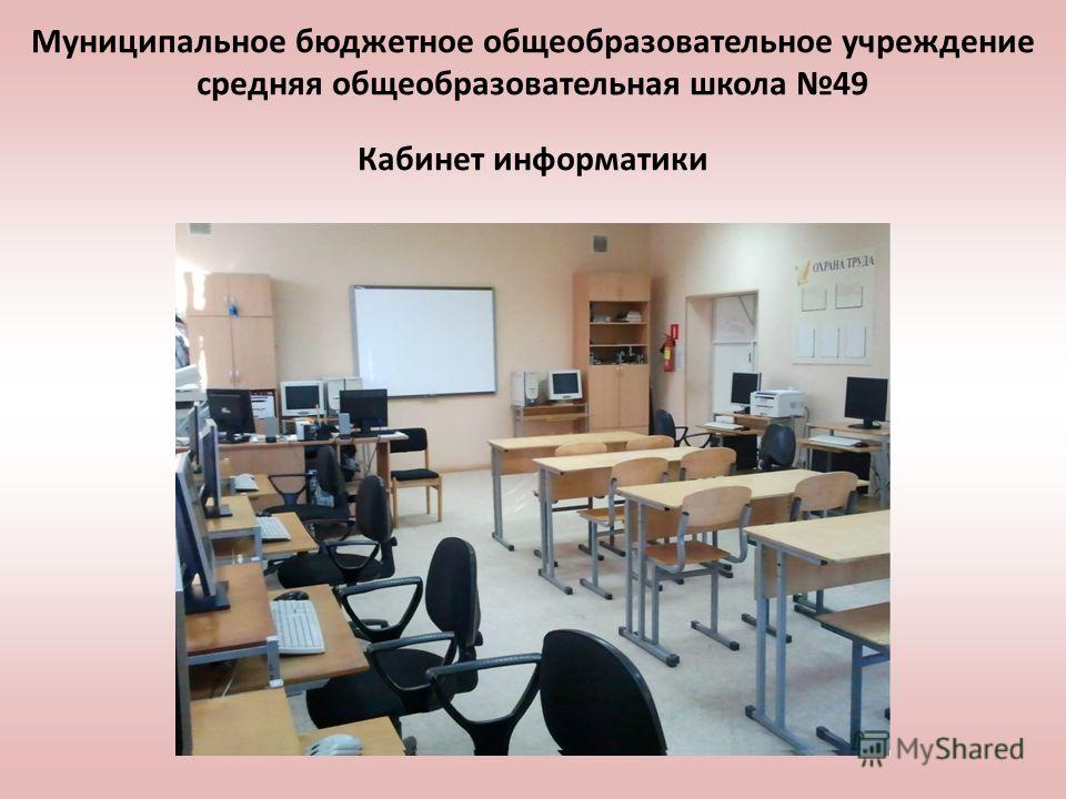 Муниципальное бюджетное общеобразовательное учреждение средняя общеобразовательная школа 49 Кабинет информатики