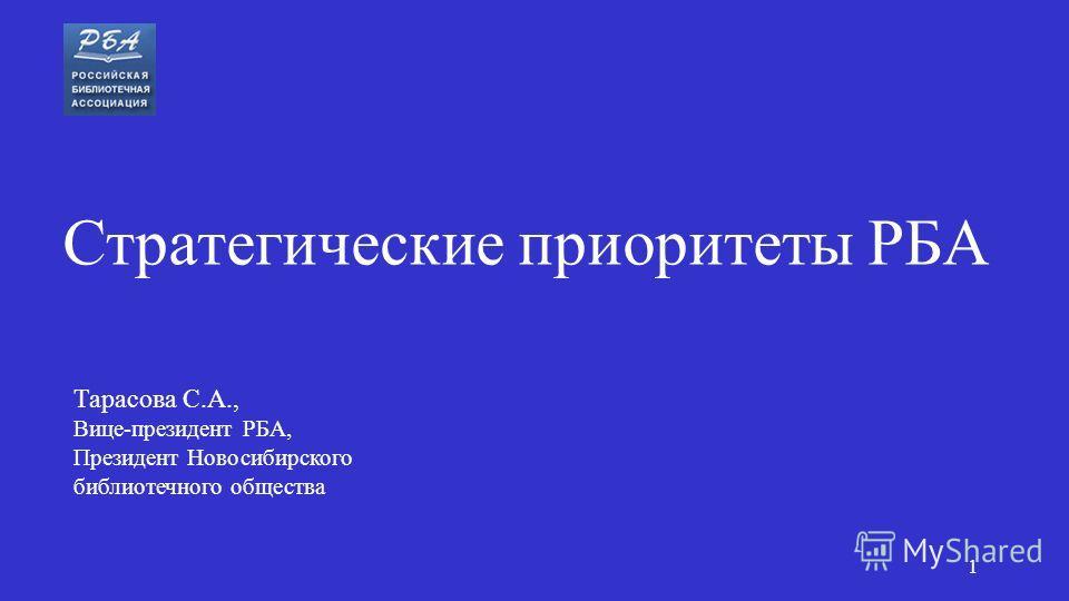 Стратегические приоритеты РБА Тарасова С.А., Вице-президент РБА, Президент Новосибирского библиотечного общества 1