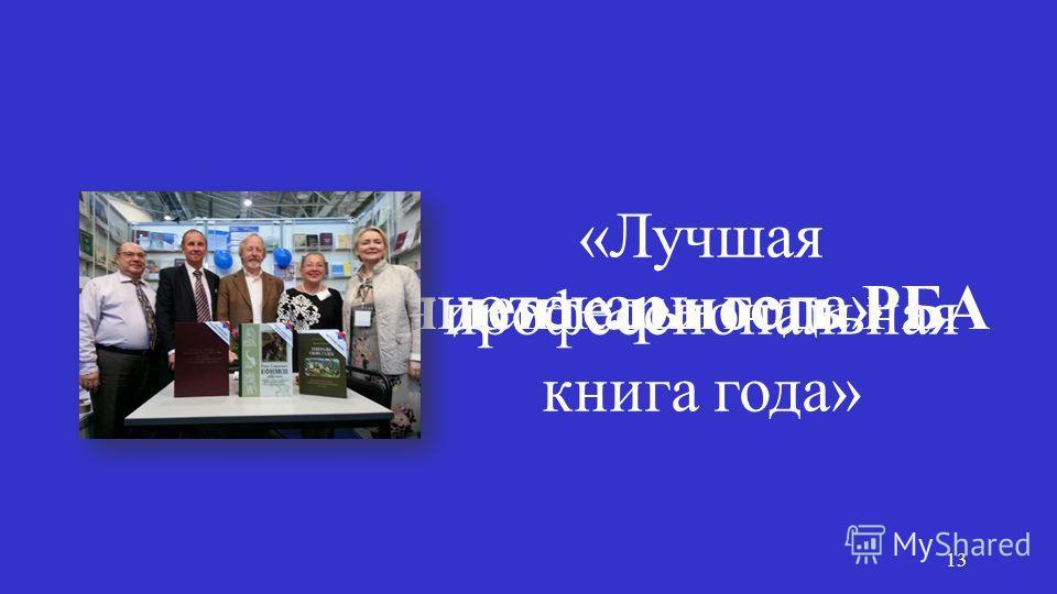 Конкурсная деятельность РБА «Библиотекарь года» «Лучшая профессиональная книга года» 13