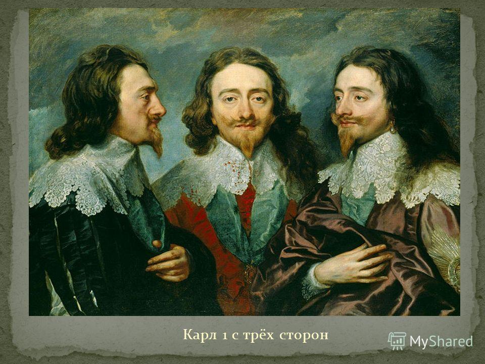 Карл 1 с трёх сторон