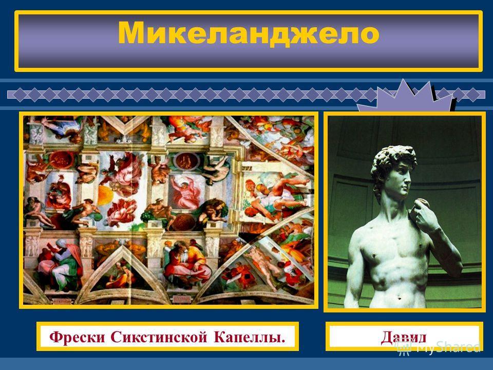 ЖДЕМ ВАС! Фрески Сикстинской Капеллы. Микеланджело Давид