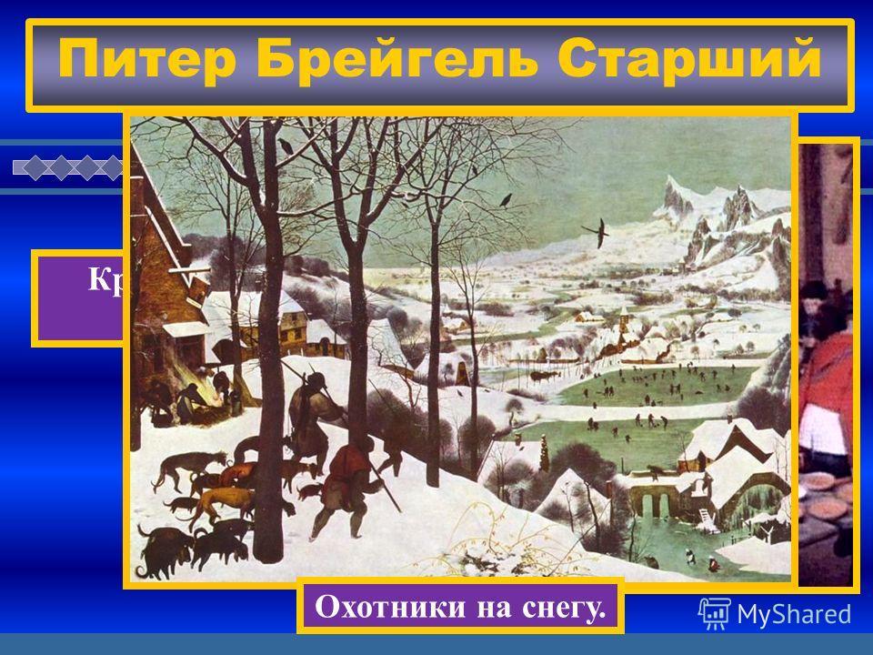 ЖДЕМ ВАС! Питер Брейгель Старший Крестьянская свадьба. Охотники на снегу.