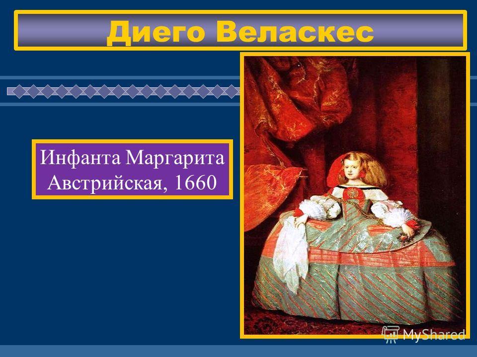 ЖДЕМ ВАС! Диего Веласкес Инфанта Маргарита Австрийская, 1660