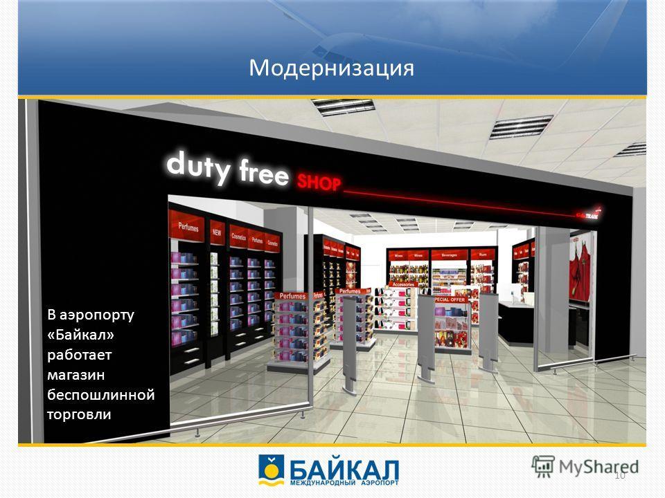 Модернизация В аэропорту «Байкал»работаетмагазинбеспошлиннойторговли 10