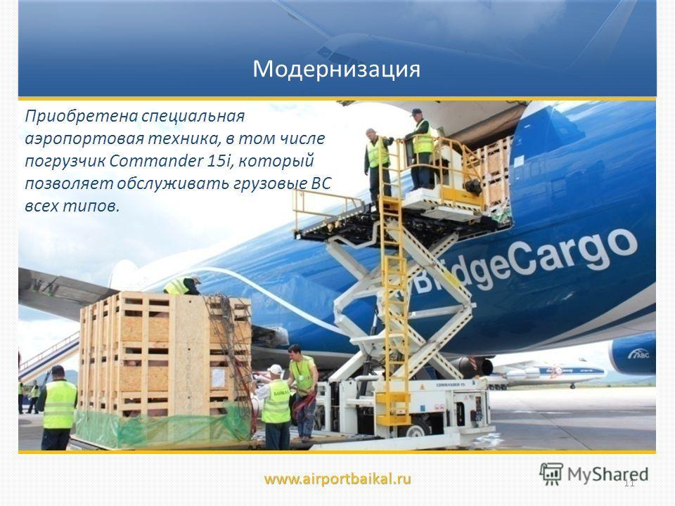 Приобретена специальная аэропортовая техника, в том числе погрузчик Commander 15i, который позволяет обслуживать грузовые ВС всех типов. Модернизация www.airportbaikal.ru 11
