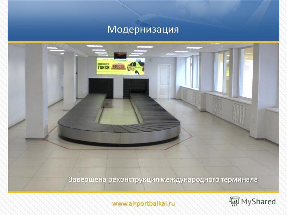 Модернизация Завершена реконструкция международного терминала www.airportbaikal.ru 7
