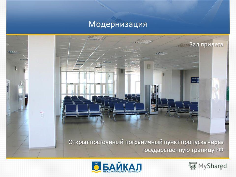 Модернизация Зал прилета 8 Открыт постоянный пограничный пункт пропуска через государственную границу РФ