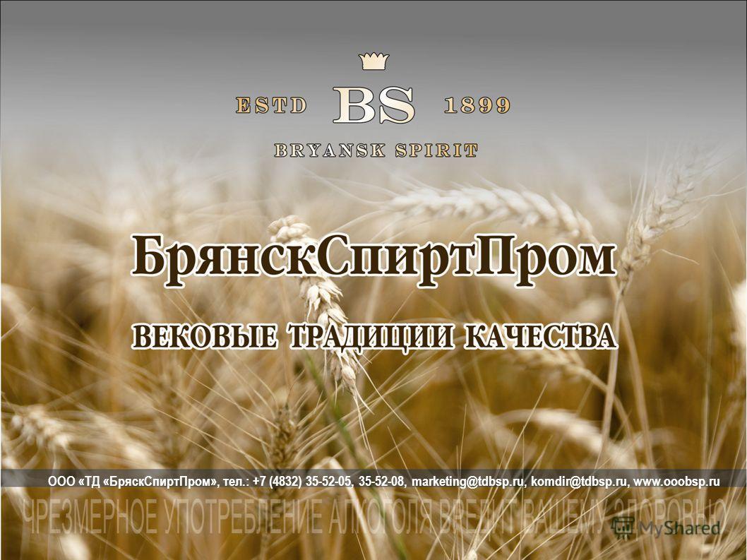 ООО «ТД «Бряск СпиртПром», тел.: +7 (4832) 35-52-05, 35-52-08, marketing@tdbsp.ru, komdir@tdbsp.ru, www.ooobsp.ru