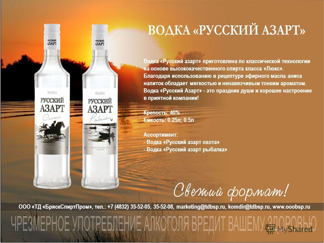Водка «Русский азарт» приготовлена по классической технологии на основе высококачественного спирта класса «Люкс». Благодаря использованию в рецептуре эфирного масла аниса напиток обладает мягкостью и ненавязчивым тонким ароматом. Водка «Русский Азарт