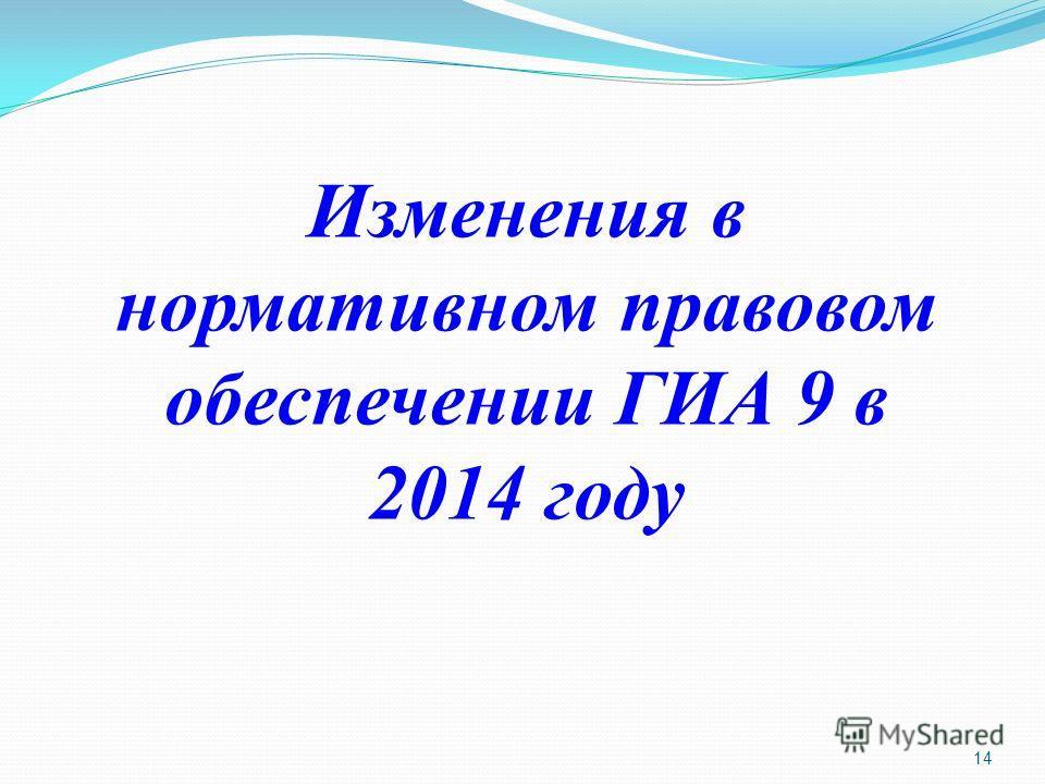 14 Изменения в нормативном правовом обеспечении ГИА 9 в 2014 году