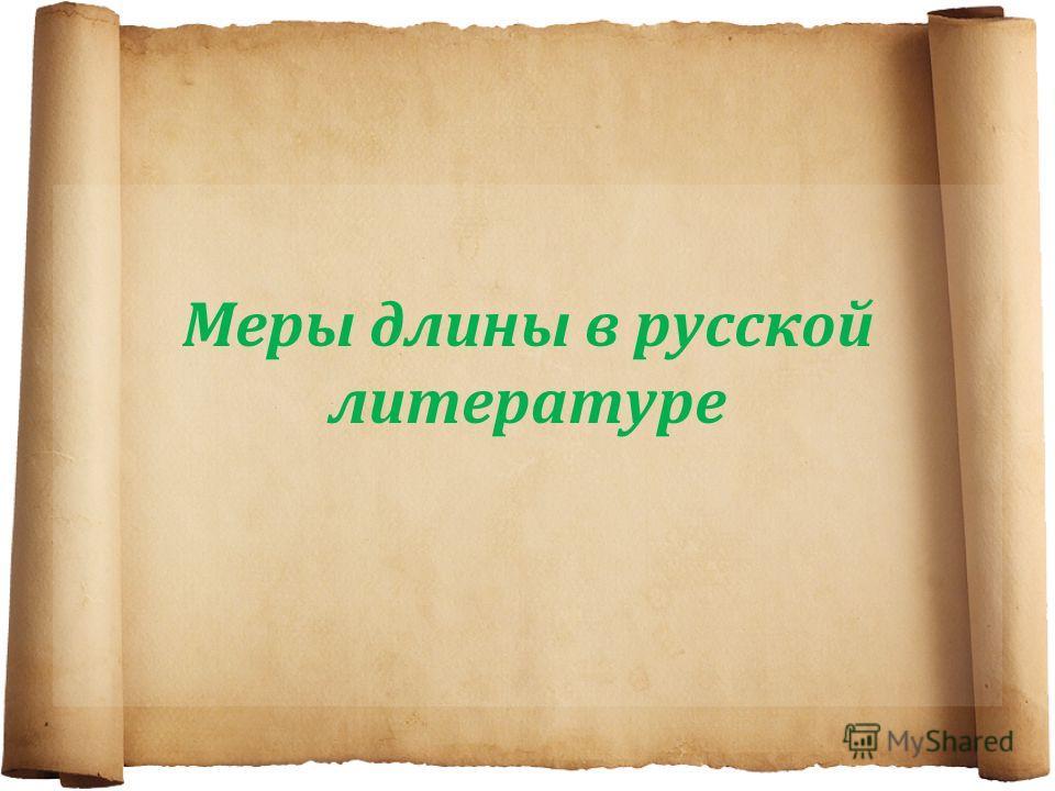 Меры длины в русской литературе