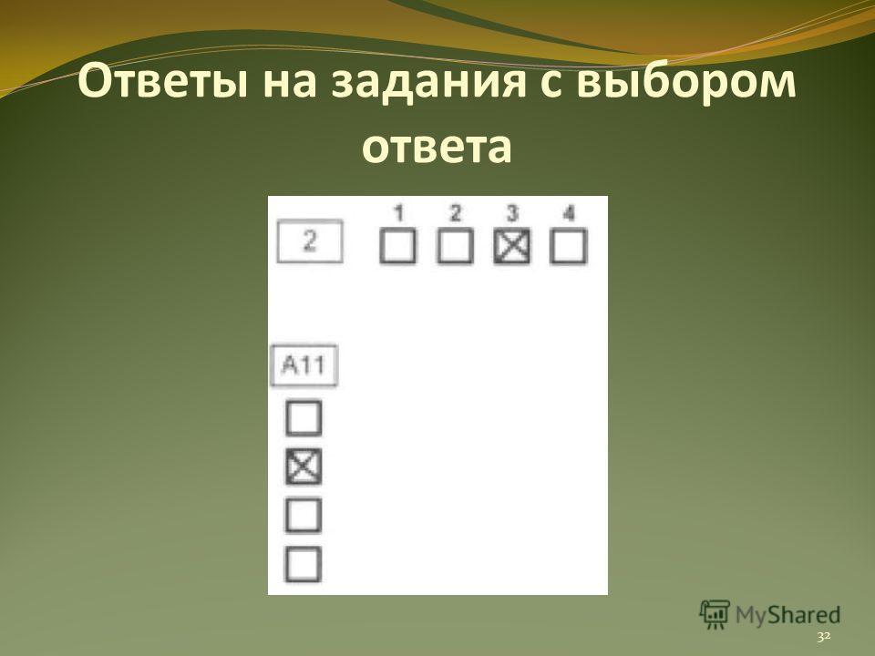 Ответы на задания с выбором ответа 32