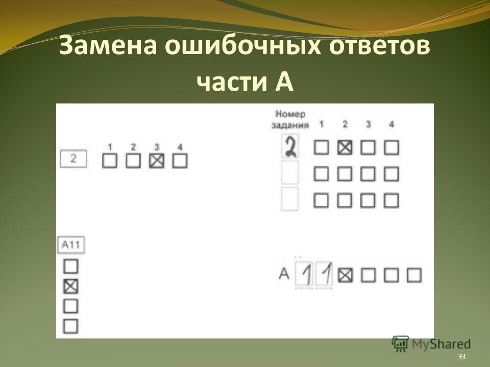 Замена ошибочных ответов части А 33