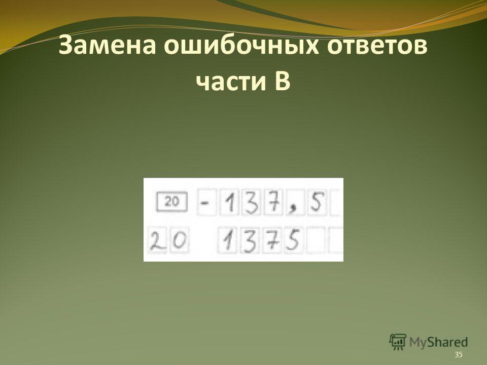 Замена ошибочных ответов части В 35