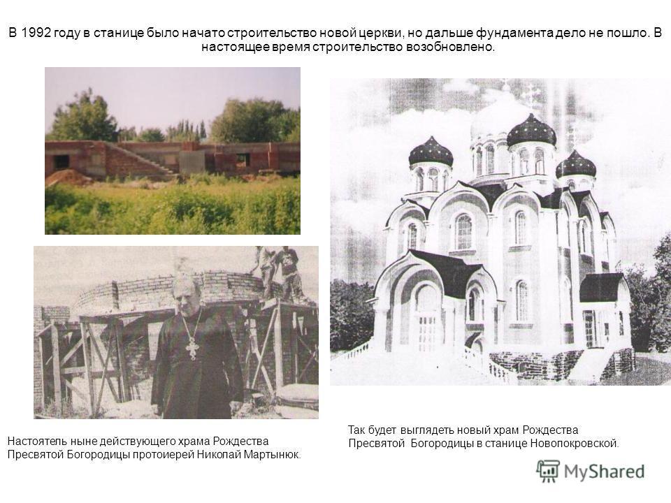 В 1992 году в станице было начато строительство новой церкви, но дальше фундамента дело не пошло. В настоящее время строительство возобновлено. Так будет выглядеть новый храм Рождества Пресвятой Богородицы в станице Новопокровской. Настоятель ныне де