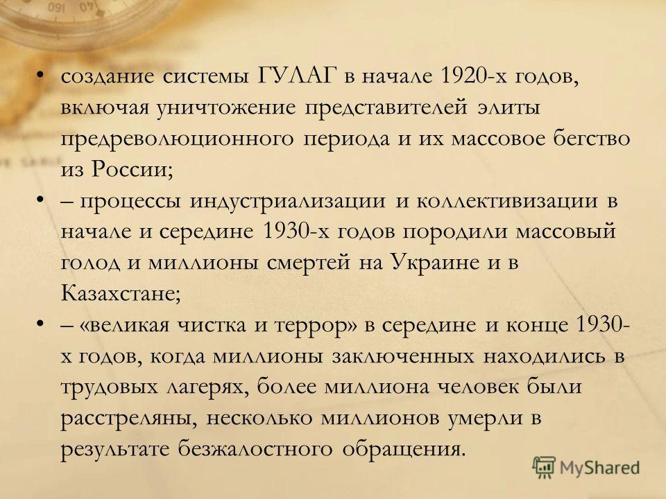 создание системы ГУЛАГ в начале 1920-х годов, включая уничтожение представителей элиты предреволюционного периода и их массовое бегство из России; – процессы индустриализации и коллективизации в начале и середине 1930-х годов породили массовый голод