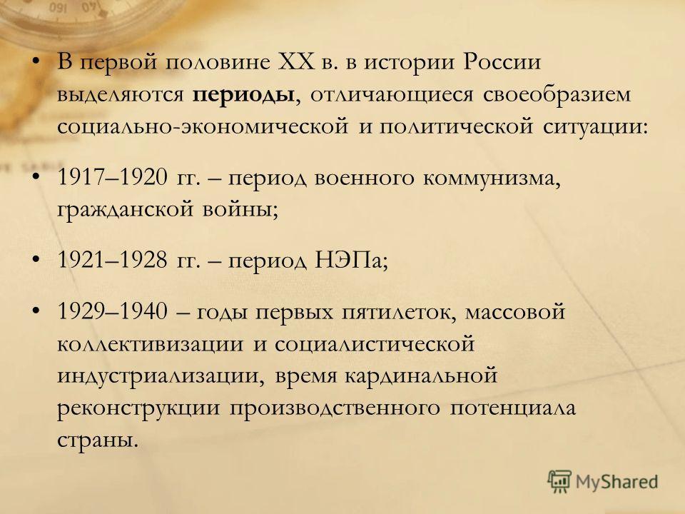 В первой половине ХХ в. в истории России выделяются периоды, отличающиеся своеобразием социально-экономической и политической ситуации: 1917–1920 гг. – период военного коммунизма, гражданской войны; 1921–1928 гг. – период НЭПа; 1929–1940 – годы первы