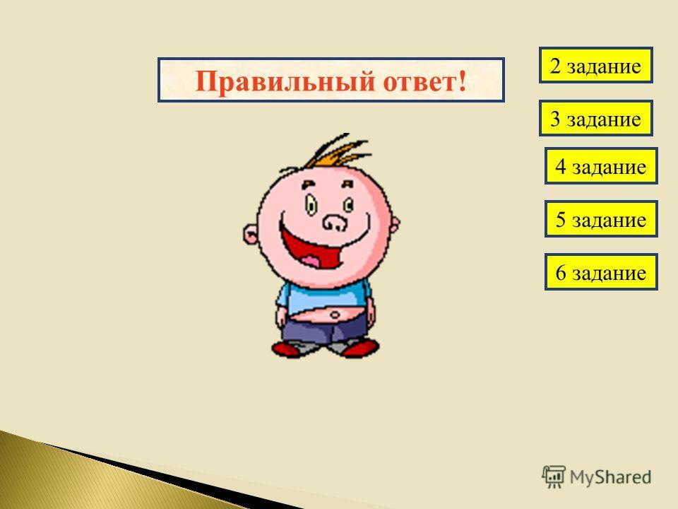 Правильный ответ! 2 задание 3 задание 4 задание 5 задание 6 задание