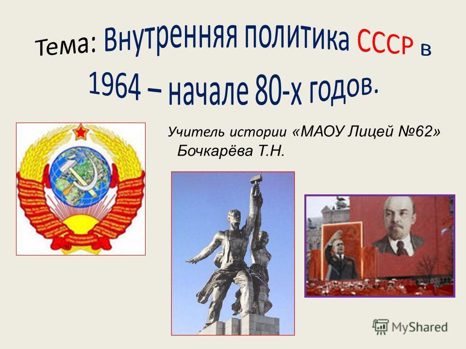 Учитель истории «МАОУ Лицей 62» Бочкарёва Т.Н.