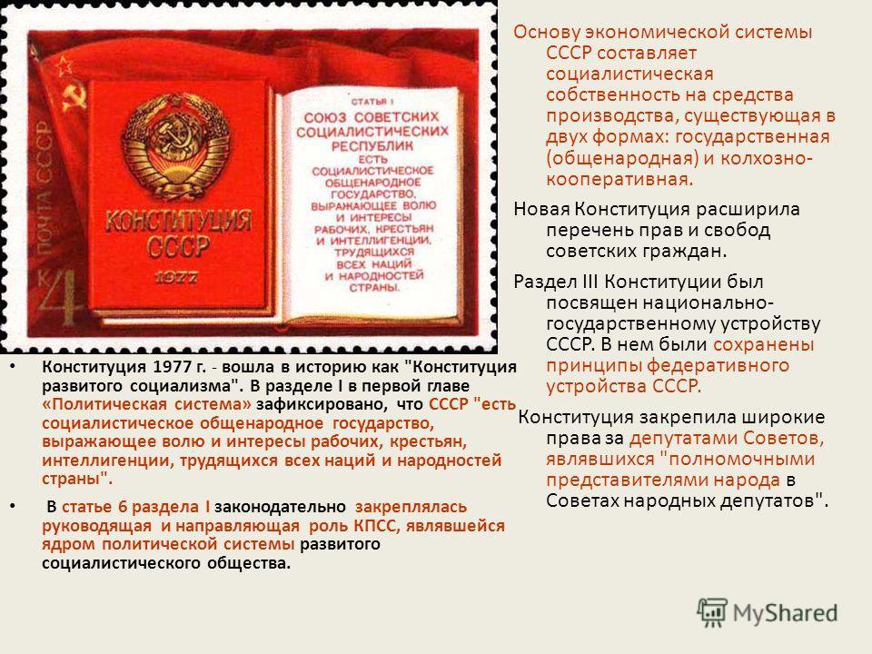 Конституция 1977 г. - вошла в историю как