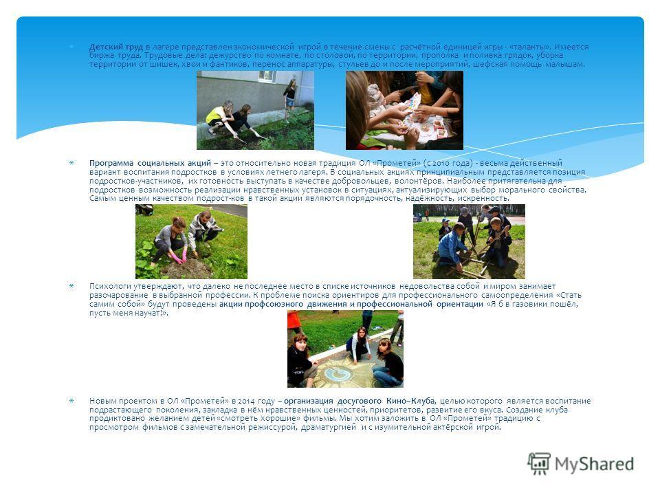 Детский труд в лагере представлен экономической игрой в течение смены с расчётной единицей игры - «таланты». Имеется биржа труда. Трудовые дела: дежурство по комнате, по столовой, по территории, прополка и поливка грядок, уборка территории от шишек,