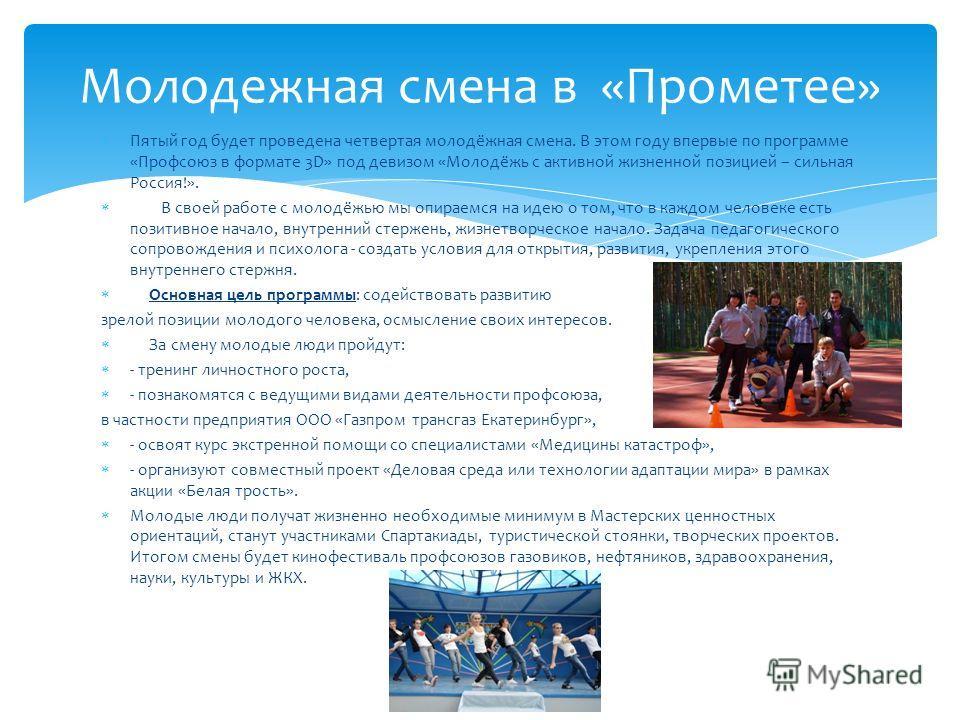 Пятый год будет проведена четвертая молодёжная смена. В этом году впервые по программе «Профсоюз в формате 3D» под девизом «Молодёжь с активной жизненной позицией – сильная Россия!». В своей работе с молодёжью мы опираемся на идею о том, что в каждом