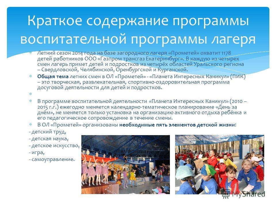 Летний сезон 2014 года на базе загородного лагеря «Прометей» охватит 1178 детей работников ООО «Газпром трансгаз Екатеринбург». В каждую из четырех смен лагерь примет детей и подростков из четырёх областей Уральского региона – Свердловской, Челябинск