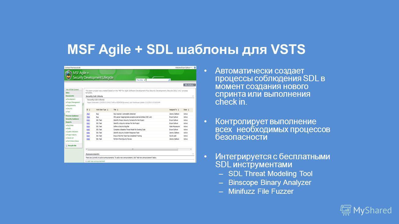 MSF Agile + SDL шаблоны для VSTS Автоматически создает процессы соблюдения SDL в момент создания нового спринта или выполнения check in. Контролирует выполнение всех необходимых процессов безопасности Интегрируется с бесплатными SDL инструментами –SD