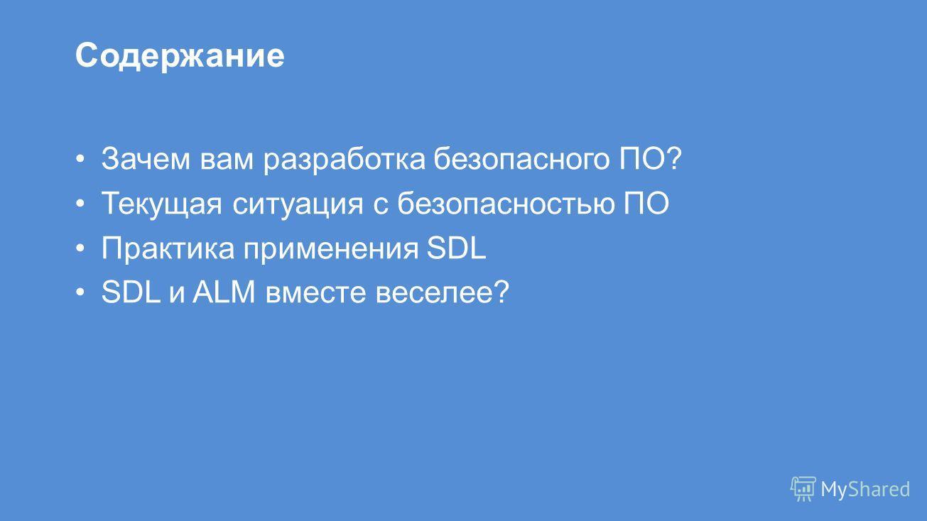 Содержание Зачем вам разработка безопасного ПО? Текущая ситуация с безопасностью ПО Практика применения SDL SDL и ALM вместе веселее?