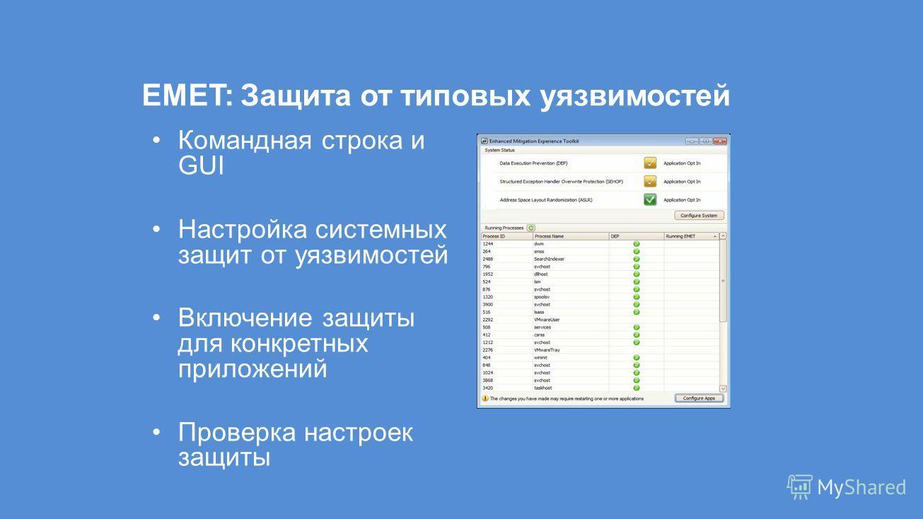 EMET: Защита от типовых уязвимостей Командная строка и GUI Настройка системных защит от уязвимостей Включение защиты для конкретных приложений Проверка настроек защиты