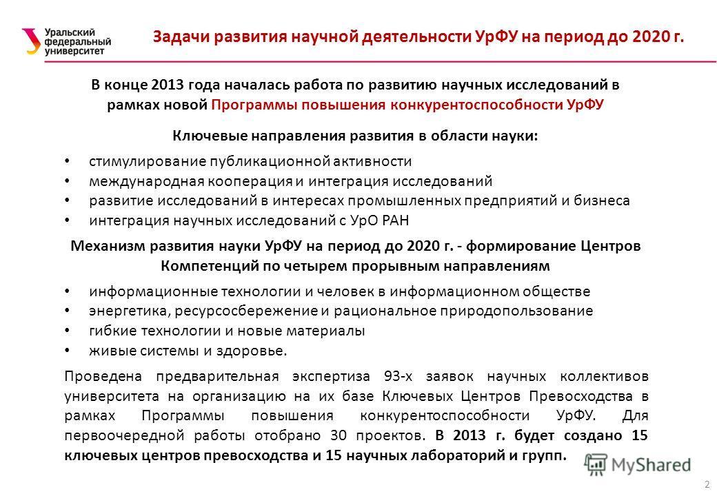 2 Задачи развития научной деятельности УрФУ на период до 2020 г. В конце 2013 года началась работа по развитию научных исследований в рамках новой Программы повышения конкурентоспособности УрФУ Ключевые направления развития в области науки: стимулиро