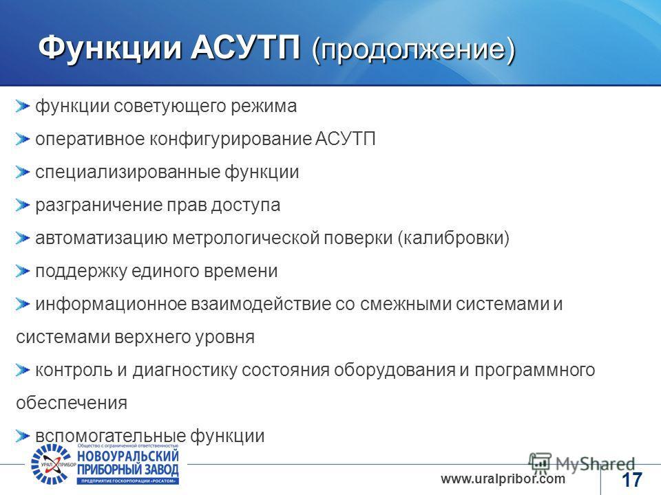 www.rosatom.ru 16 www.uralpribor.com Функции АСУТП сбор и первичная обработка информации отображение текущей информации о технологическом процессе на щите диспетчера, в виде мнемосхем, динамических таблиц, трендов, гистограмм дистанционное управление