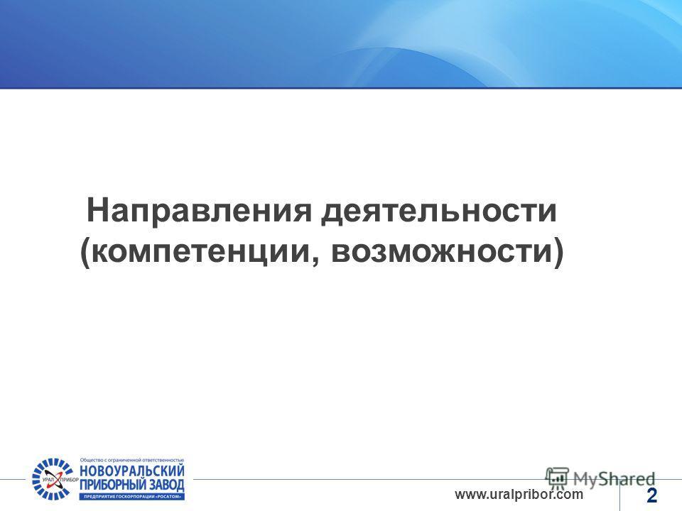 Презентация ООО «Уралприбор» Презентация