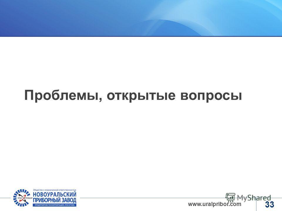 www.rosatom.ru www.uralpribor.com 32 1 Выполнение НИОКР по приборной тематике. 2 Изготовление электротехнической и приборной продукции: - системы контроля и управления; - шкафная продукция; - первичные преобразователи; - аналитические приборы; - дози