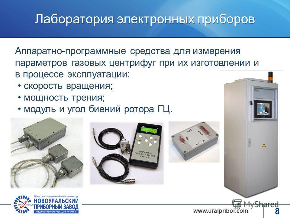 www.rosatom.ru 7 www.uralpribor.com Лаборатория первичных преобразователей Приборы измерения вакуумметрического и избыточного давления Газоанализаторы Расходомеры Термометры