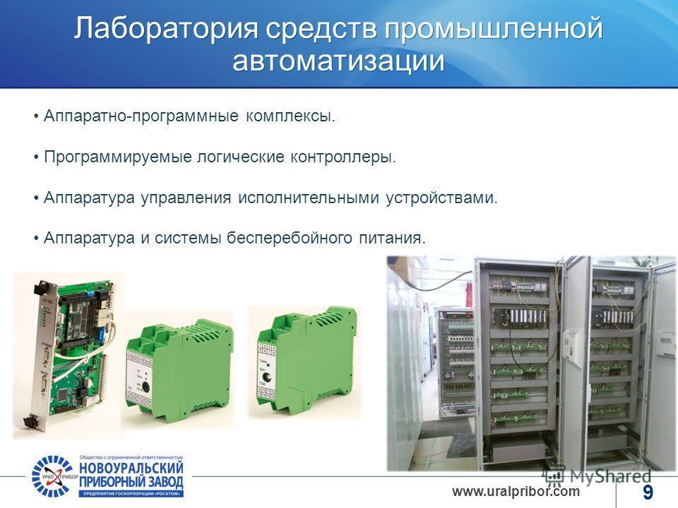 www.rosatom.ru 8 www.uralpribor.com Лаборатория электронных приборов Аппаратно-программные средства для измерения параметров газовых центрифуг при их изготовлении и в процессе эксплуатации: скорость вращения; мощность трения; модуль и угол биений рот