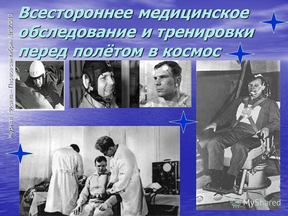 Журнал «Физика – Первое сентября» 3/2013 Всестороннее медицинское обследование и тренировки перед полётом в космос