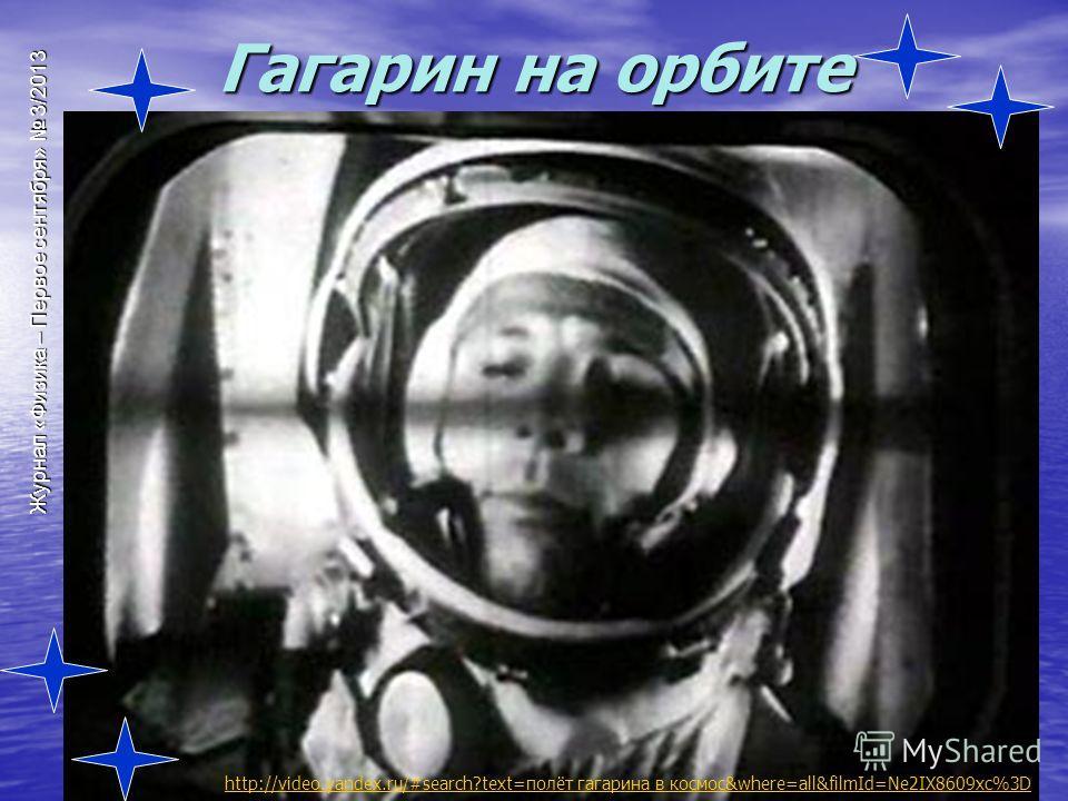 Журнал «Физика – Первое сентября» 3/2013 Гагарин на орбите http://video.yandex.ru/#search?text=полёт гагарина в космос&where=all&filmId=Ne2IX8609xc%3D
