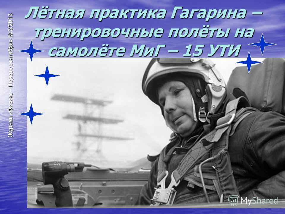 Лётная практика Гагарина – тренировочные полёты на самолёте МиГ – 15 УТИ