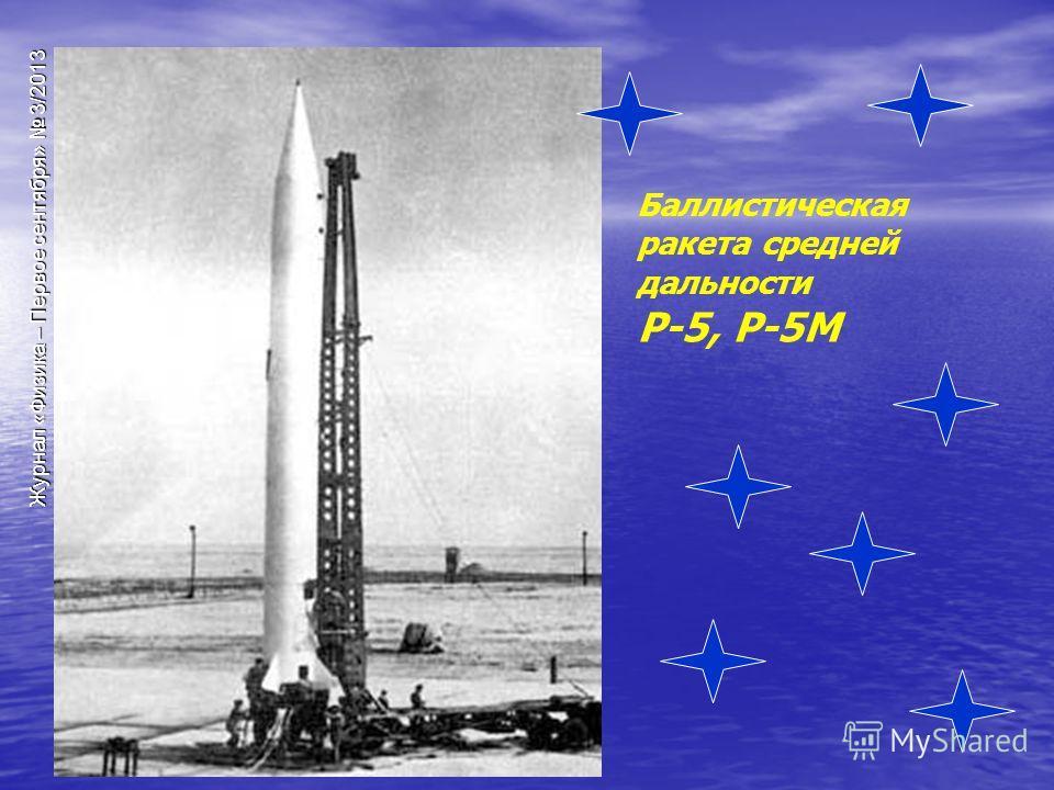 Журнал «Физика – Первое сентября» 3/2013 Баллистическая ракета средней дальности Р-5, Р-5М