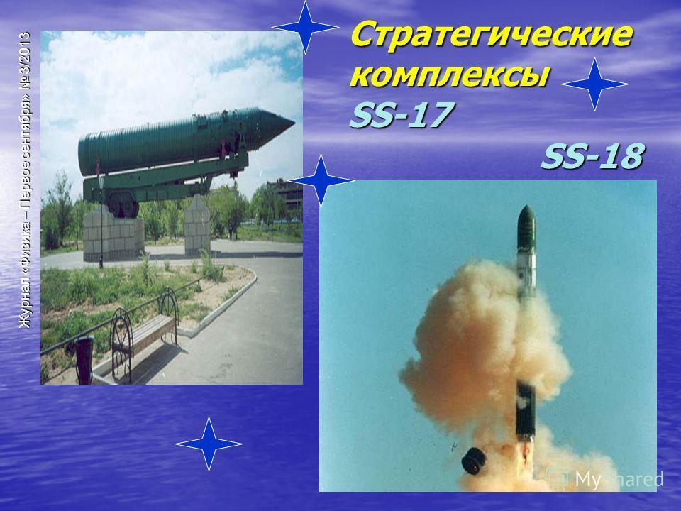 Журнал «Физика – Первое сентября» 3/2013 Стратегические комплексы SS-17 SS-18