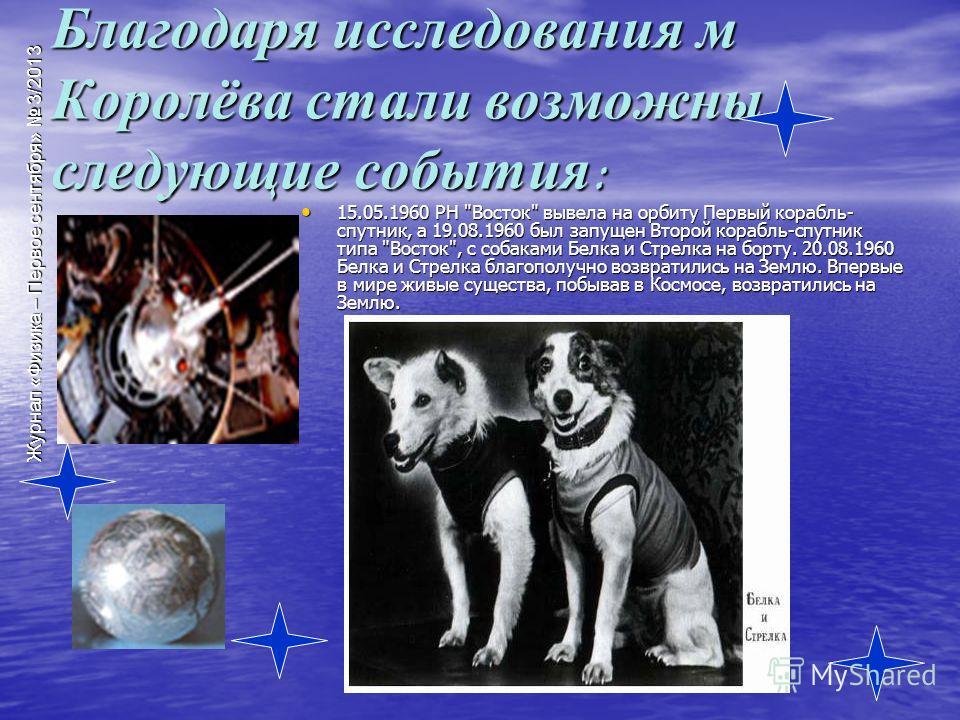 Журнал «Физика – Первое сентября» 3/2013 Благодаря исследования м Королёва стали возможны следующие события: 15.05.1960 РН