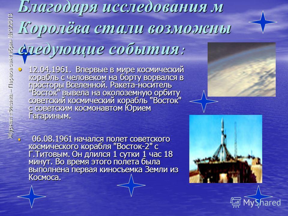 Журнал «Физика – Первое сентября» 3/2013 12.04.1961. Впервые в мире космический корабль с человеком на борту ворвался в просторы Вселенной. Ракета-носитель