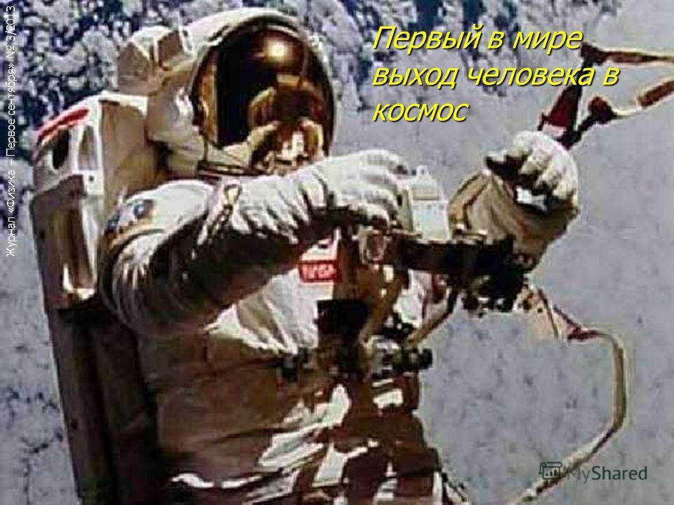 8 Первый в мире выход человека в космос Журнал «Физика – Первое сентября» 3/2013