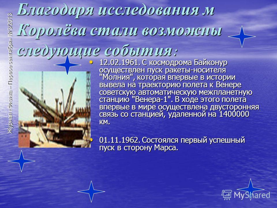 Благодаря исследования м Королёва стали возможны следующие события: 12.02.1961. С космодрома Байконур осуществлен пуск ракеты-носителя