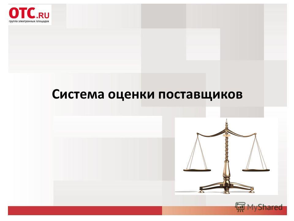 Система оценки поставщиков